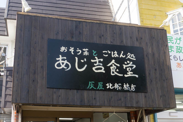 あじ吉食堂-19011910