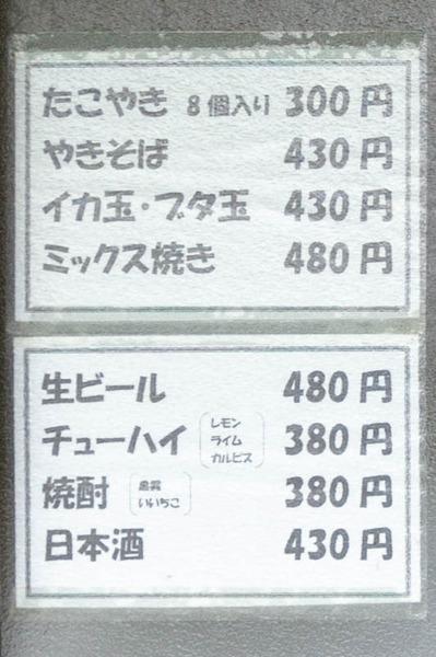 粉もん-1901217