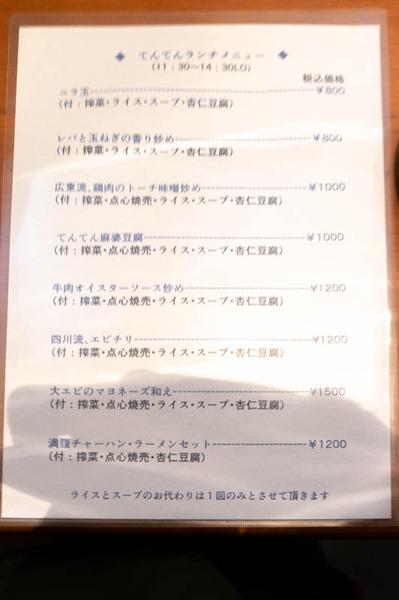 てんてん-1901101-2