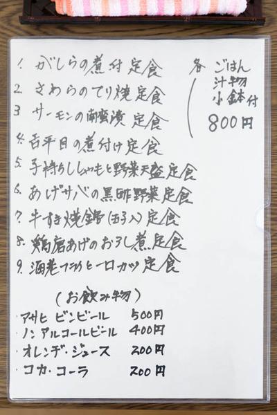 あじ吉食堂-1901191