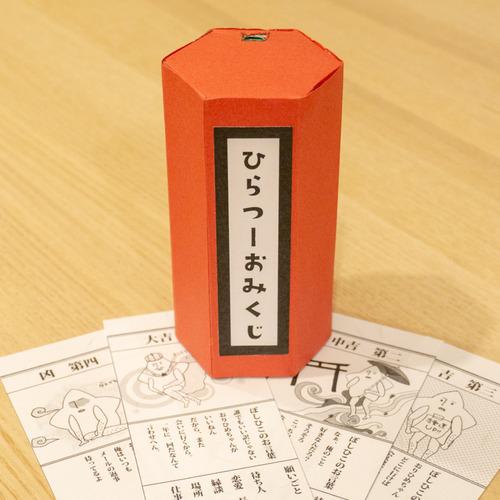 19.0122-おみくじ-4
