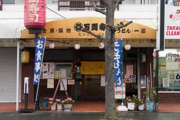 寿司2-1901151