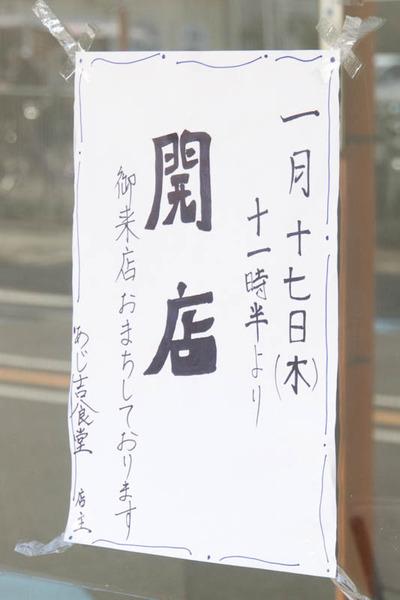 あじ吉食堂-1901194