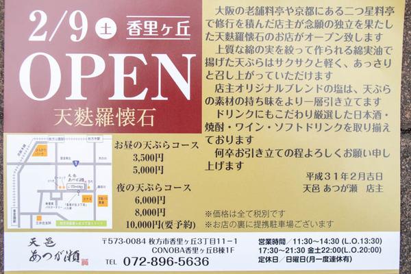 てんぷら-1902093