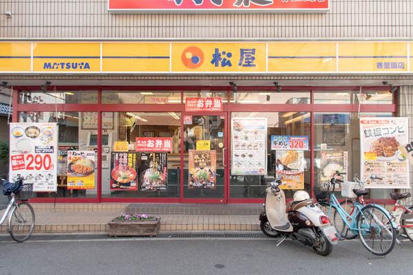 松屋-1902141