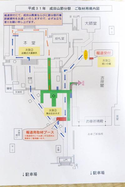 成田山(外)-1902032-2