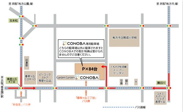 CONOBA地図