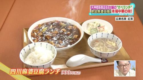 『四川麻婆豆腐ランチ』(広東名菜 紅茶)