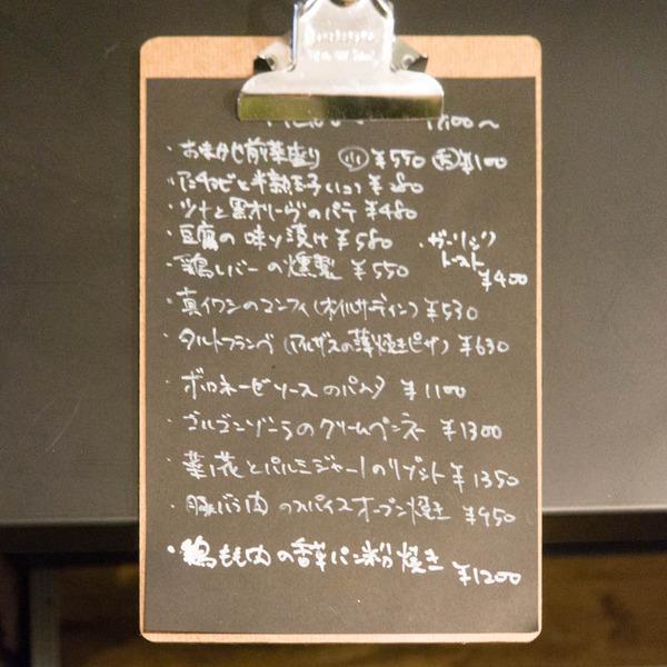 豆どき、ワインどき-1903163