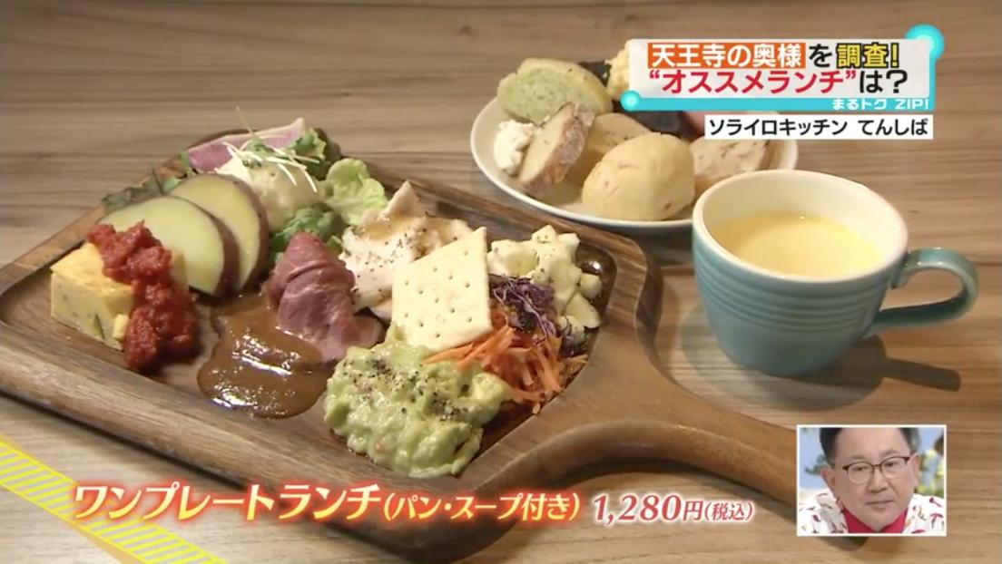 野菜とお肉のバランスが最高!パンも食べ放題!『ワンプレートランチ』(ソライロキッチン てんしば)