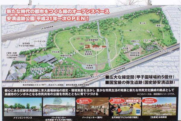 安満遺跡公園-19032321