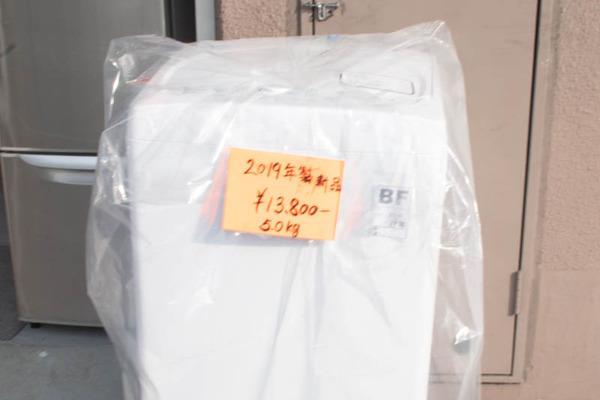 洗濯機-1903051