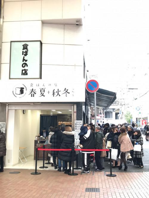 いつも長蛇の列!神戸の食パン専門店『春夏+秋冬』もっちり食感の秘密に迫る