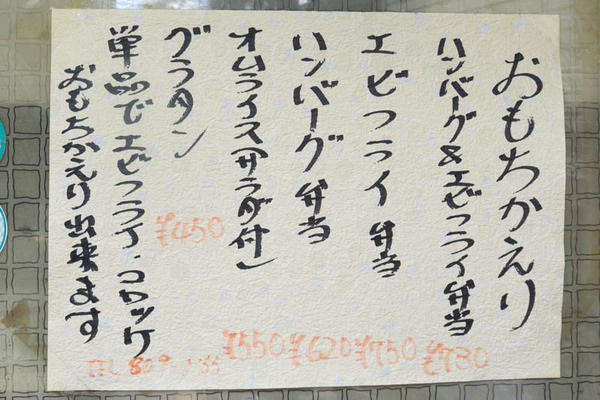 ふくろうのふらいぱん-1904111
