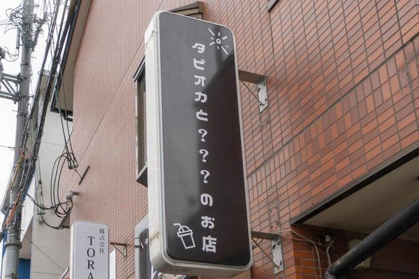タピオカ-1904101-5