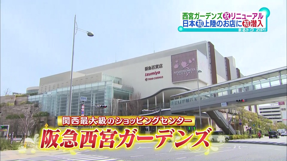 日本初上陸も!新しくなった『阪急西宮ガーデンズ』GWに行きたい注目スポット3選