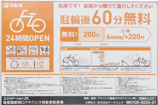 自転車-1904251-4