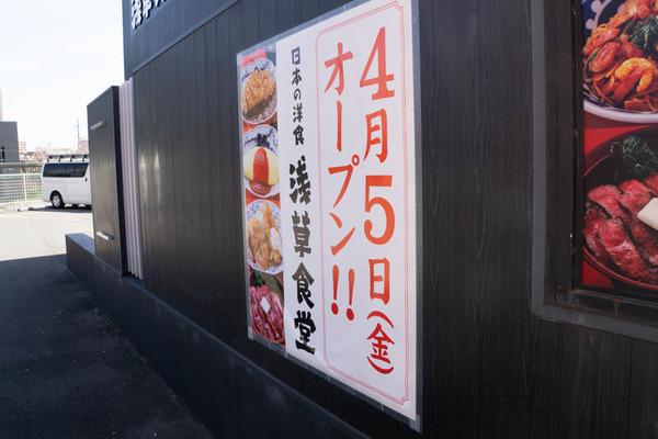 浅草-1904051-2