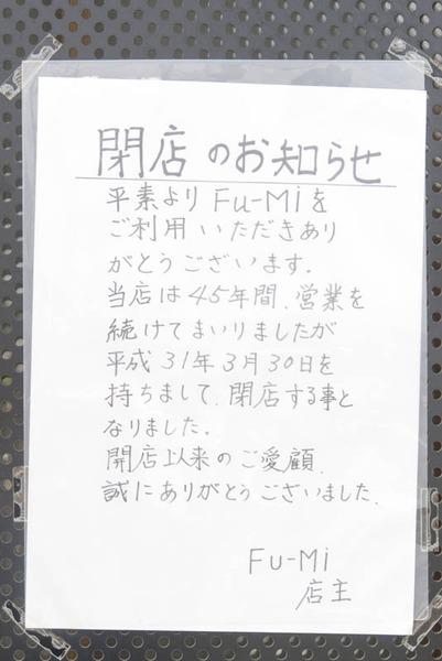 フーミ-1905211