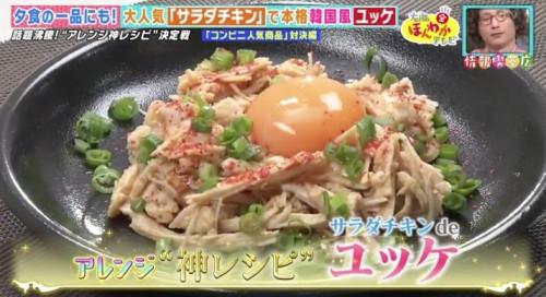 人気 サラダ チキン レシピ