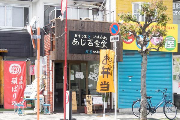 あじ吉食堂-1905213