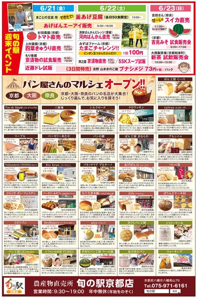 旬の駅4面-1