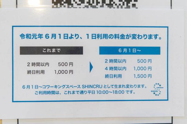 しんくる-1905311-2