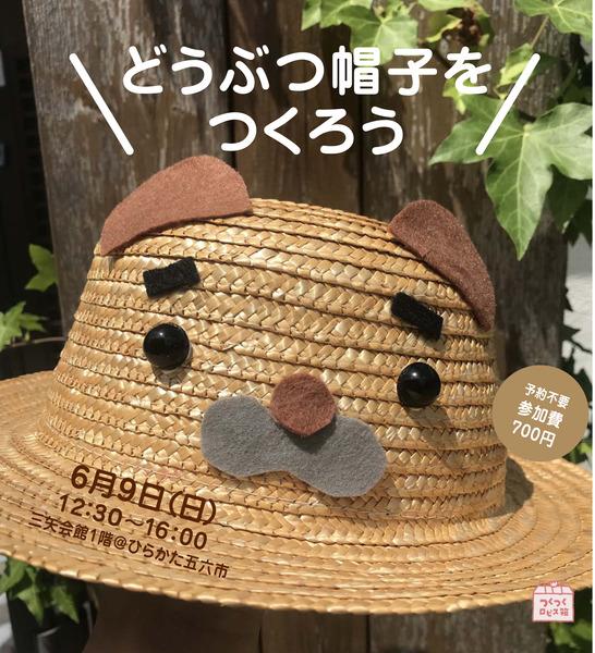 0_五六どうぶつ帽子01