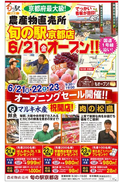 旬の駅1面-1