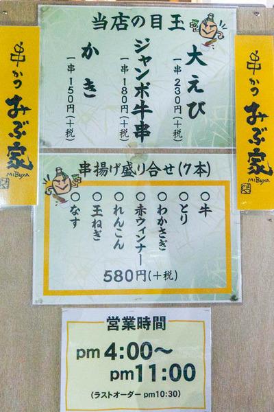 串カツ1-1907021-3