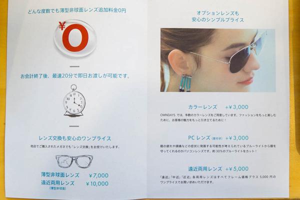 眼鏡-1907191