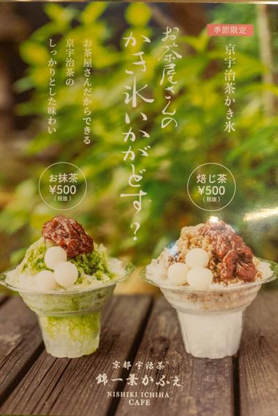 錦一葉かふぇ抹茶かき氷1907166