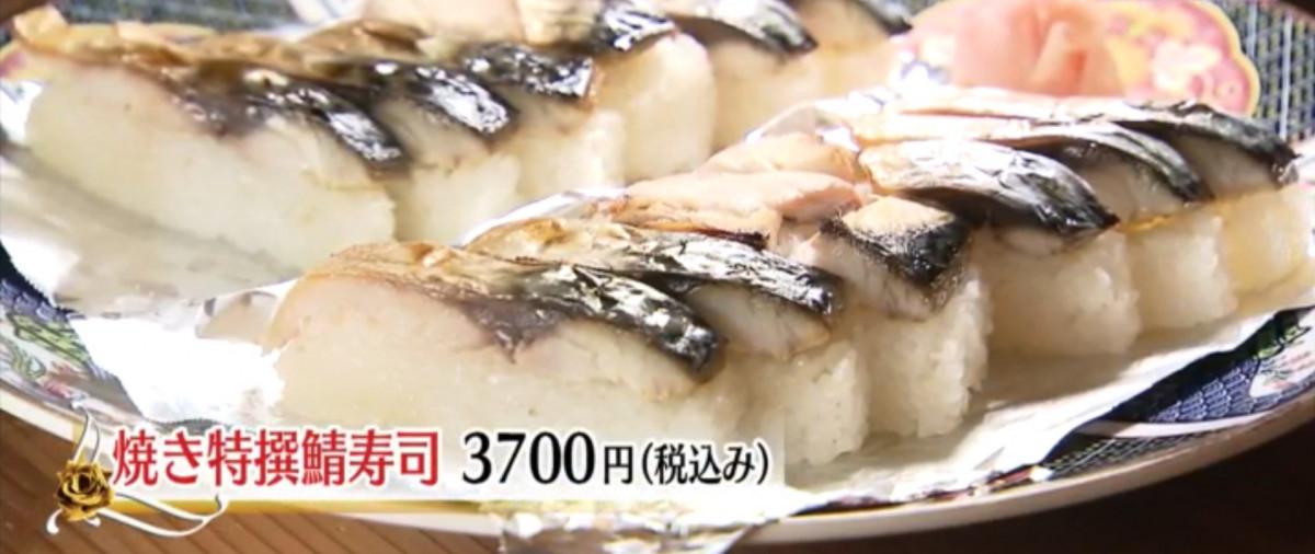 【1日4本限定】の超高級鯖寿司も登場!滋賀・朽木エリアの贅沢グルメ2選