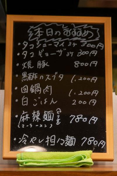 餃子-1908067