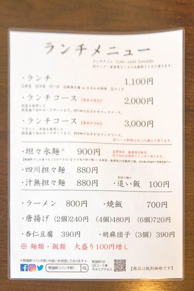 担々麺-1907251