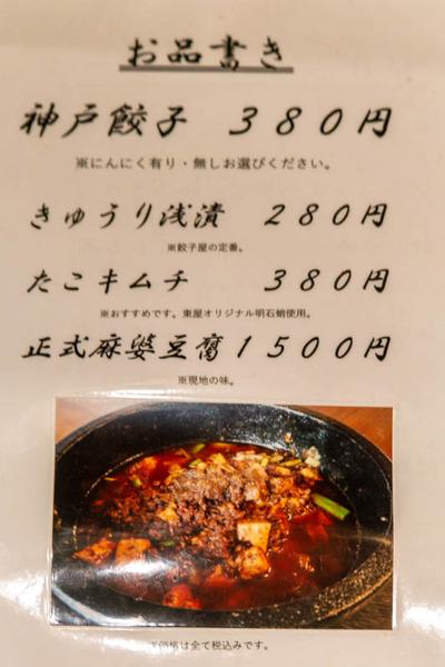 餃子-1908068