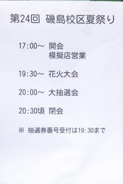 お祭り1-1907201-6