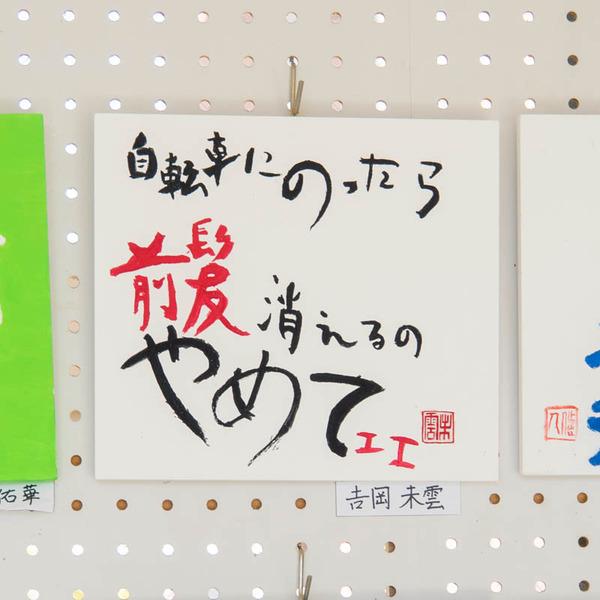 枚方高校文化祭-19090718