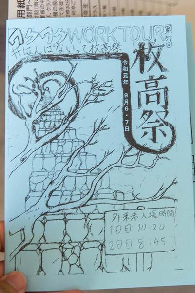 枚方高校文化祭-1909074