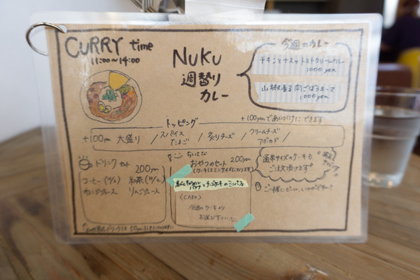 NUKUcurry&toiro-3