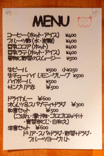 ライブ喫茶-1910242