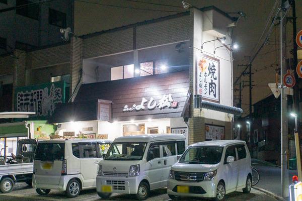よし松-1911276