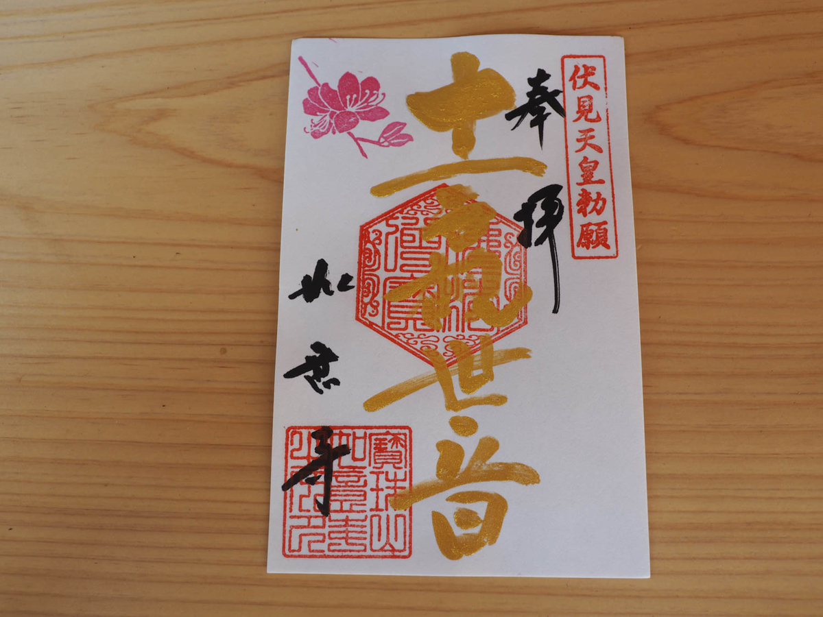 f:id:kyotoside_writer:20191118194940j:plain