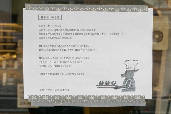 べかりー-1911221
