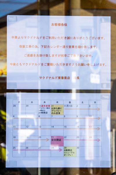 なるど東香里-1911051