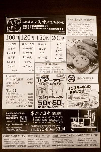 田中-1911299