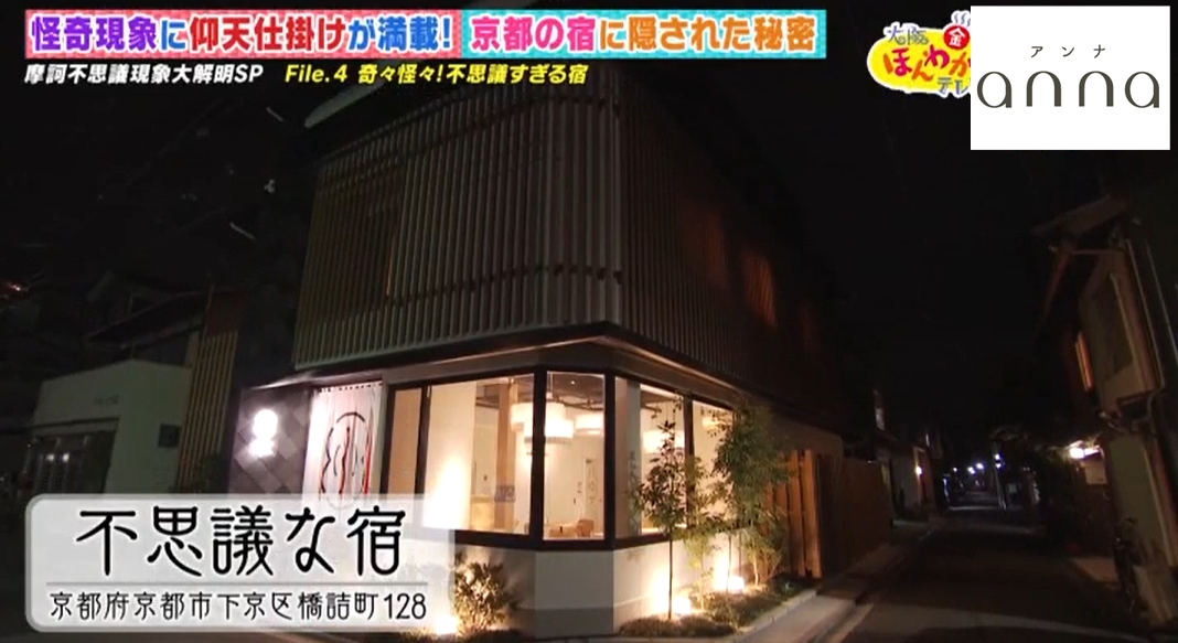 不思議 な 宿 不思議な宿 ( 京都市 ) の宿泊予約