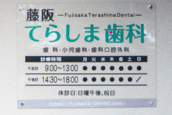 歯医者-1911014