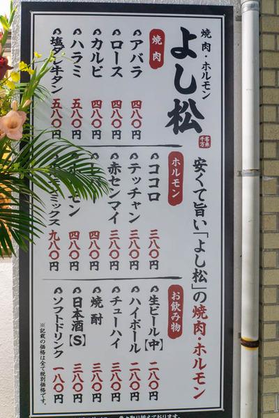 よし松-1911275