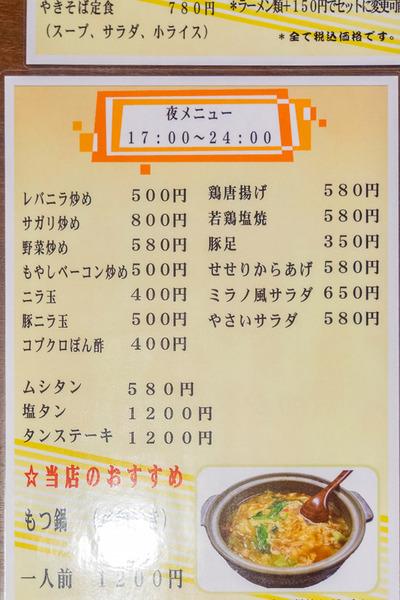 にんにく屋-1911072